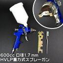 HVLP重力式エアースプレーガン塗装スプレー口径1.7mm/...