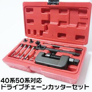ドライブチェーンのカット、圧入、カシメ工具チェーンカッター&カシメセット40系50系対応!