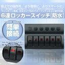 船舶用ロッカースイッチ6連タイプ防水スイッチ/ヒューズ付スイッチ