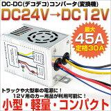 【最大45A 定格30A】DCDC(デコデコ)コンバーター 24V→12V変換機