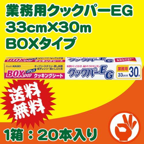 <送料無料>業務用クックパーEG 33cm×30m BOXタイプ(20本)箱入り