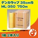 デンカラップ35cm巾 ML-350 750m×2本入り ハンドラッパー用業務用ラップ 食品包装用ストレッチフィルム