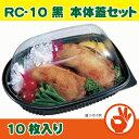 ローストチキン、丸どり用容器 RC-10黒 10枚入り 鶏の...