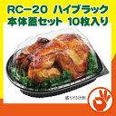 ローストチキン、丸どり用容器 RC-20黒 10枚入り 鶏の...