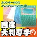 <国産厚手大判>カウンタークロス 緑 クラフレックス61×50cm ZCA922-40PW 40枚入り ふきん ダスター 台拭き 衛生布巾