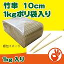 竹串 10cm 1kgポリ袋入り