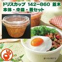 ドリスカップ 142-860 並木 本体・中皿・蓋セット 国産 エフピコ スーパー、コンビニ、惣菜屋さん等でも使用