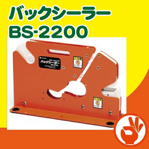 ニチバン バックシーラー機 BS-2200