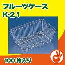 リスパック フルーツケース K-21 Z 直売所、道の駅、野菜販売 100枚入り