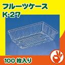 リスパック フルーツケース K-27 Z 直売所、道の駅、野菜販売 100枚入り