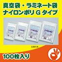 ラミネート袋・真空包装 ナイロンポリ Gタイプ No.5 100枚 三方シール袋 冷凍、ボイル対応