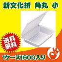 新文化折(折蓋) 角丸 小 1ケース1600入り  使い捨て お好み焼き 焼きそば たこ焼き フードパック
