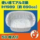 IH対応使い捨てアルミ鍋 890cc 50枚 アルミ容器 ホ...