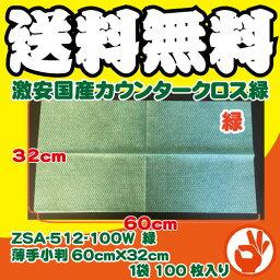<送料無料!>激安国産カウンタークロス(緑) 100枚入 ZSA-512-100W 緑 薄手小判60cm×32cm 使い捨てふきん、テーブルふきん、スーパー、コンビニ、飲食店、ファミレス、業務用にも