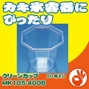 カキ氷用容器にぴったり クリーンカップMK105-400B ...