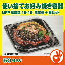 使い捨てお好み焼き容器 MFP葉皿焼19-19 黒本体 蓋セット 50枚