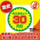 【送料無料】値引きシール(貼り替え防止切れ目付き) 30円引...