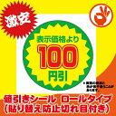 【送料無料】値引きシール(貼り替え防止切れ目付き) 100円...