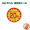 <送料無料!>SMラベル 3C−2 20円引き 10500枚入り 値引きシール 割引シール 貼り替え防止用切り込み入り
