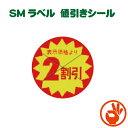 <送料無料!>SMラベル 3G−42 2割引き 10500枚入り 値引きシール 割引シール 貼り替え防止用切り込み入り