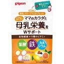【送料無料!クロネコDM便】ピジョン(Pigeon)サプリメント母乳パワープラスタブレット 60粒