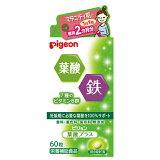 【(定型外郵便)】ピジョン(Pigeon)ビタミンサプリメント<徳用>葉酸プラス 60粒