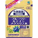 【送料無料!(ネコポス)】小林製薬の栄養補助食品 ブルーベリ...