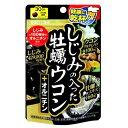 井藤漢方製薬 しじみの入った牡蠣ウコン+オルニチン約30日分 <120粒>