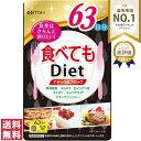 【送料無料(ネコポス)】井藤漢方製薬 食べてもDiet 約6...