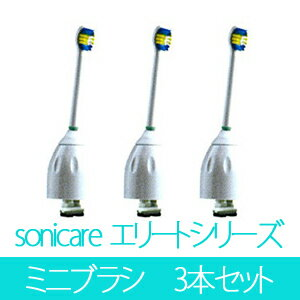 Three ソニッケアーエリート (e series) mini-brushes