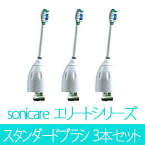 Three ソニッケアーエリート (e series) standard brushes