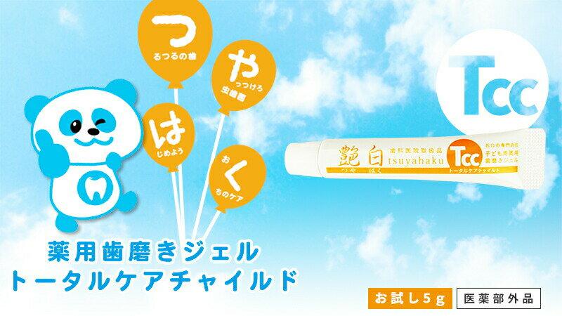 【お試し】艶白(つやはく) 薬用歯磨きジェル ...の紹介画像2