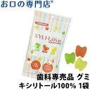 ◆キシリトール100%◆キシリの力 フルーツグミ 124g(31粒)【メール便2個までOK】