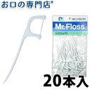 プローデントミスターフロス#300(Mr.Floss)20本入【メール便12袋までOK】