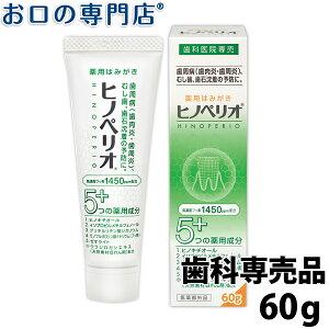 昭和薬品 ヒノペリオ 歯磨き粉 ハミガキ