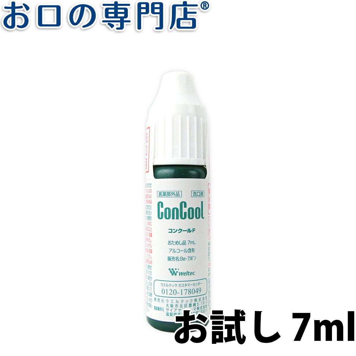 【お試し】コンクールシリーズ コンクール7ml×1個 /Weltec concool【メール便OK】