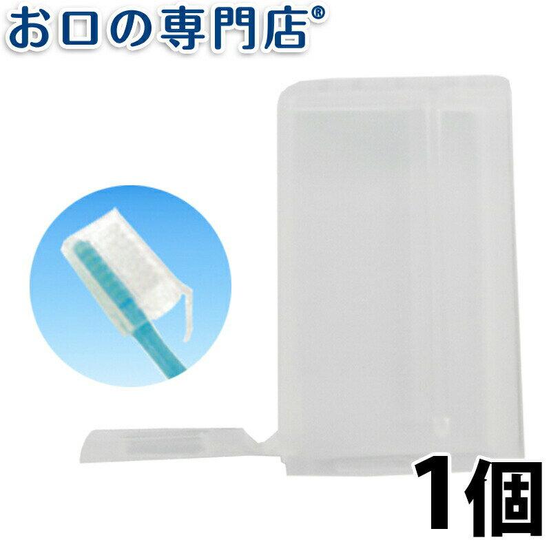 サムフレンド用歯ブラシキャップ1個 クリア【メール便100個までOK】 ハブラシ/歯ブラシ
