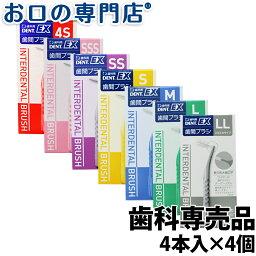 【送料無料】 ライオン デントEX <strong>歯間ブラシ</strong> 4本入×4個 LION DENT.EX 歯科専売品