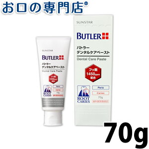 バトラー デンタルケアペースト 歯磨き粉 ハミガキ