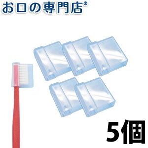 スライド キャップ ハブラシ 歯ブラシ