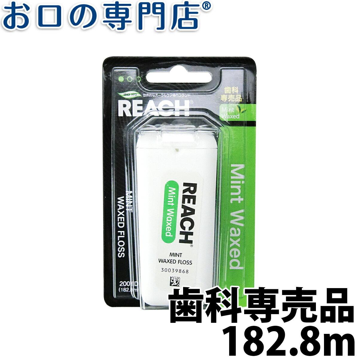 J&J デンタルフロス ミントワックス 182.8m(200ヤード)【メール便6個までOK…...:okuchi:10001044