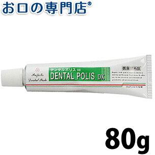 株式会社 デンタルポリス 歯磨き粉 ハミガキ