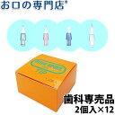 インタースペース・ミニ専用替えブラシ 2個入×12箱 ハブラシ/歯ブラシ 歯科専売品