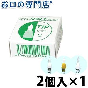 インター スペース ハブラシ 歯ブラシ