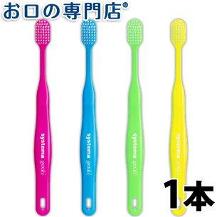 ライオンシステマゲンキ EXsystemagenki ハブラシ 歯ブラシ