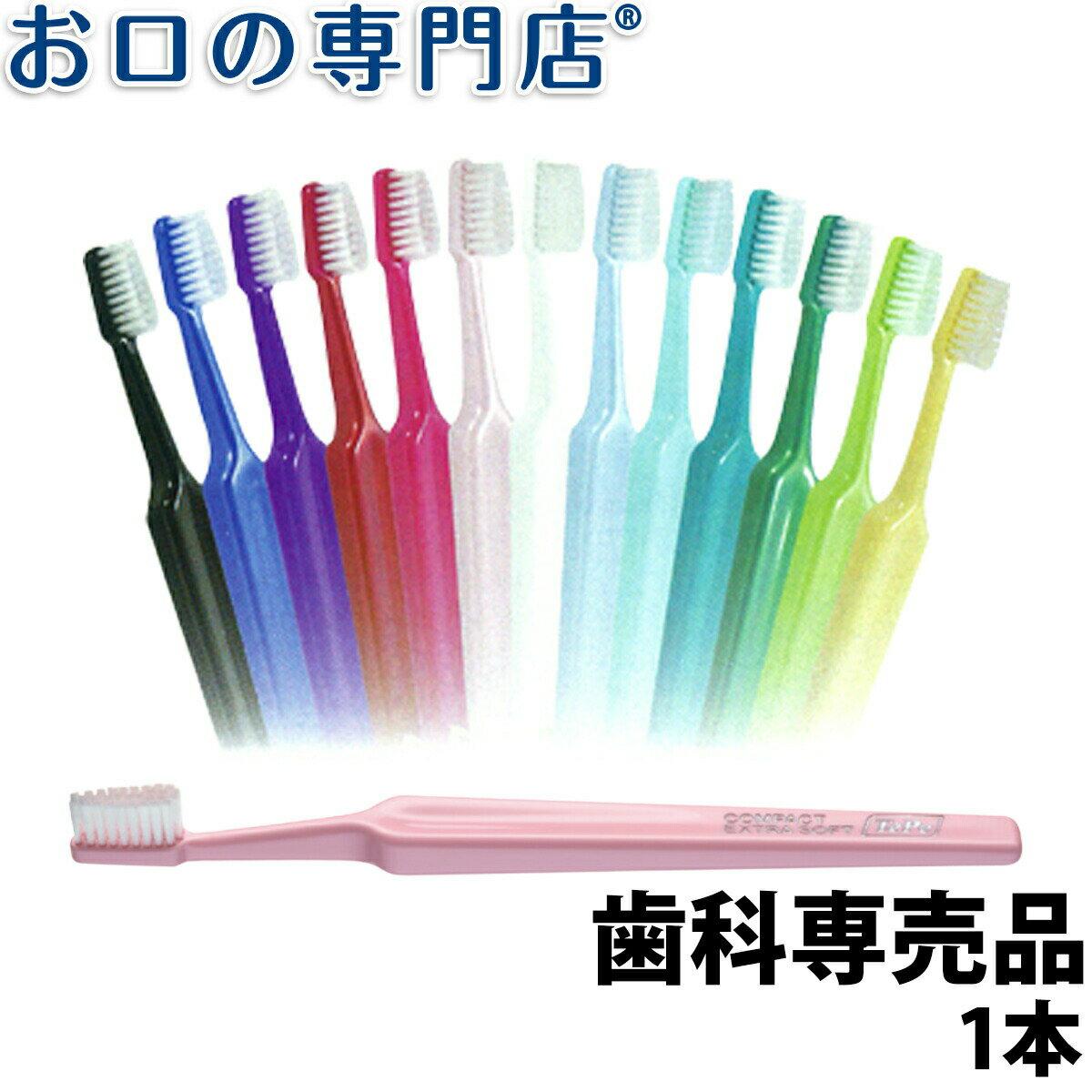 【05】クロスフィールド TePe テペセレクトコンパクト歯ブラシ 1本【メール便45本ま…...:okuchi:10000774