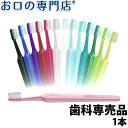 【05】クロスフィールド TePe テペセレクトコンパクト歯ブラシ 1本【メール便45本までOK】 ハブラシ/歯ブラシ