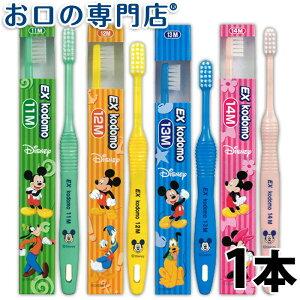ライオン ディズニー 歯ブラシ