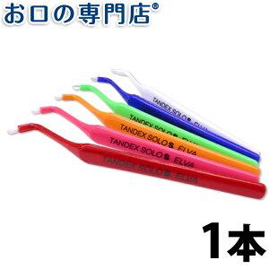 エルバタンデックスソロ ハブラシ 歯ブラシ