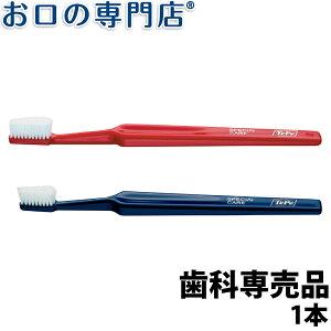 フィールド スペシャル ハブラシ 歯ブラシ